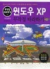 윈도우 XP 무작정 따라하기(2006년 개정판)
