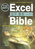 Excel 실무 활용 Bible 무작정 따라하기 (개정판)