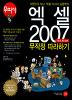 엑셀 2007 무작정 따라하기(기초 + 회사실무)
