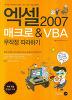 엑셀 2007 매크로 VBA 무작정 따라하기