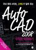 Auto CAD 2008 무작정 따라하기