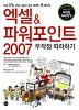 [염가한정판매] 엑셀 & 파워포인트 2007 무작정 따라하기