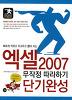 엑셀2007무작정따라하기 단기완성