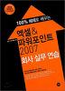 엑셀 & 파워포인트 2007 회사실무연습-100% 예제로 배우는(ACADEMY3)