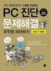 PC진단 문제해결 무작정 따라하기: 윈도우7 개정판