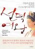 선덕여왕 상세정보