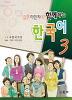 결혼이민자와 함께하는 한국어. 3