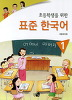 표준 한국어. 1