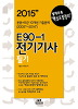 E90-1 전기기사 필기(2015)