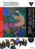 일본어 독해가 즐거워지는 일본전래동화