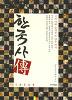 한국사 전 세트(전5권)