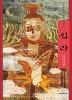 한겨레 옛이야기 33-신라 건국신화(빛으로세상을다스리다)
