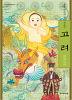 한겨레 옛이야기 35-고려 건국신화(동쪽나라의왕이되소서)