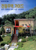 전원주택 가이드 : 입지 선정에서 설계