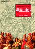 유토피아(돋을새김 푸른책장 시리즈 5)
