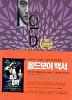 올드보이백서 - OLDBOOY BOOK