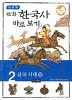 이현세의 만화 한국사 바로 보기. 2: 삼국시대(상)