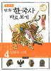 이현세의 만화 한국사 바로 보기. 4: 남북국 시대