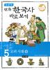 이현세 만화 한국사 바로보기 5 - 고려 시대 (상)