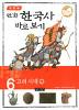 이현세 만화 한국사 바로보기 6 - 고려 시대 (하)
