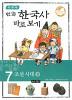이현세의 만화 한국사 바로 보기. 7: 조선시대(상)