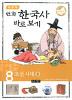 이현세 만화 한국사 바로보기 8 - 조선 시대 (중)
