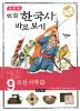 이현세 만화 한국사 바로보기 9 - 조선 시대 (하)
