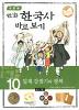 이현세의 만화 한국사 바로 보기. 10: 일제 강점기와 광복