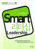 스마트 리더십(스마트시리즈2)