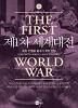제1차 세계대전