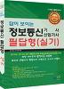 정보통신 기사 산업기사 필답형(실기)(2014 대비)
