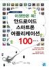 안드로이드 스마트폰 어플리케이션 100