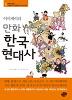 만화 한국 현대사. 1