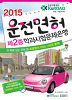 운전면허 2종 학과시험문제은행(2015)(8절)
