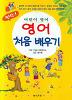 영어 처음 배우기(출발! 어린이 영어)