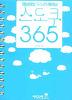 스도쿠 365: 매일매일 두뇌트레이닝 ①