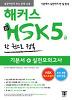 해커스 신HSK 5급 한 권으로 정복