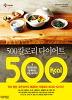 500 칼로리 다이어트