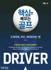 핵심만 배우는 골프 Vol. 2: 드라이버, 우드, 하이브리드 편