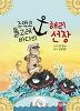 주먹코 돌고래 바다의 해리 선장