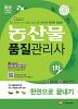농산물품질관리사 1차 한권으로 끝내기(2015)