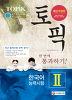 토픽(TOPiK) 한국어능력시험 한 번에 통과하기. 2