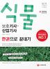 식물보호기사 산업기사 한권으로 끝내기(신2015)