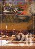 신의 물방울 와이드판 (26-30권)SET
