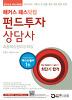 펀드투자상담사 최종핵심정리문제집(2014)
