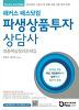 파생상품투자 상담사 최종핵심정리문제집(2014)