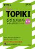 TOPIK 2 실전 모의고사 중 고급(3~6급)