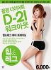몸짱 다이어트 D-21 워크아웃 2 - 힙 & 레그