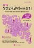 영어영역(3회분) 상변모의고사[with 조경](2015)(봉투형)